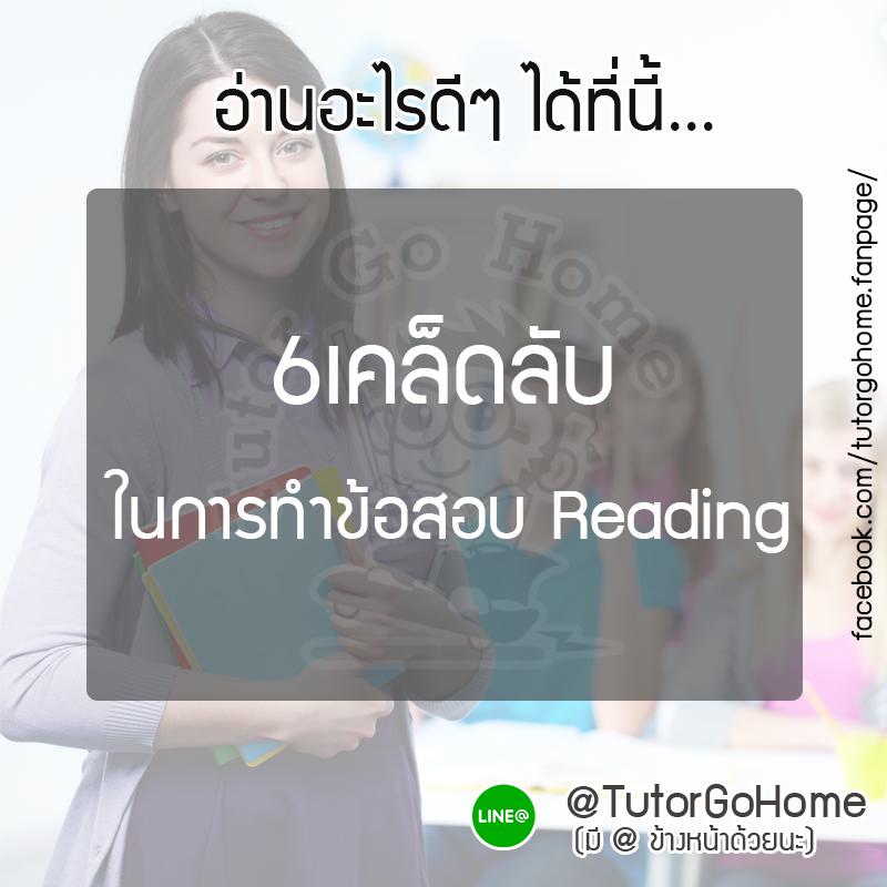 6เคล็ดลับ ในการทำข้อสอบ Reading