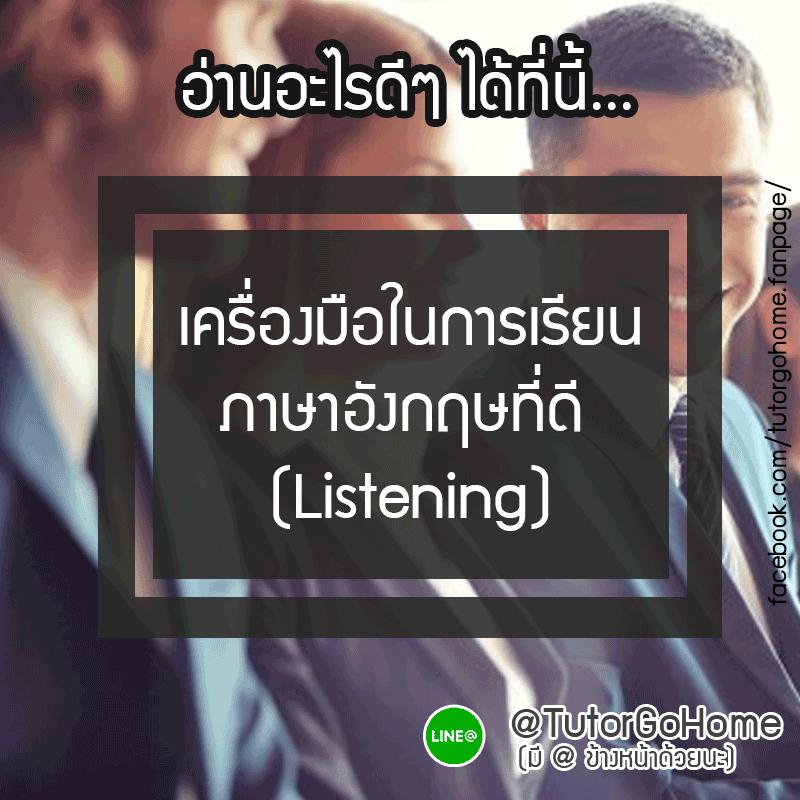 เครื่องมือในการเรียนภาษาอังกฤษที่ดี (Listening)