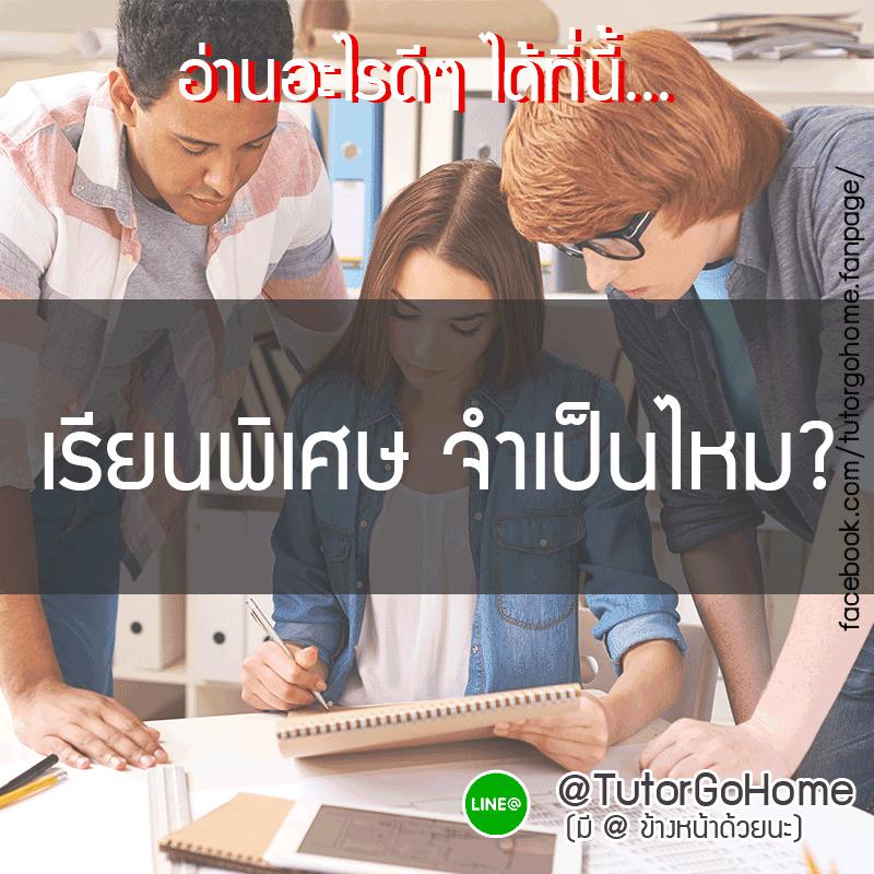 เรียนพิเศษ จำเป็นไหม?