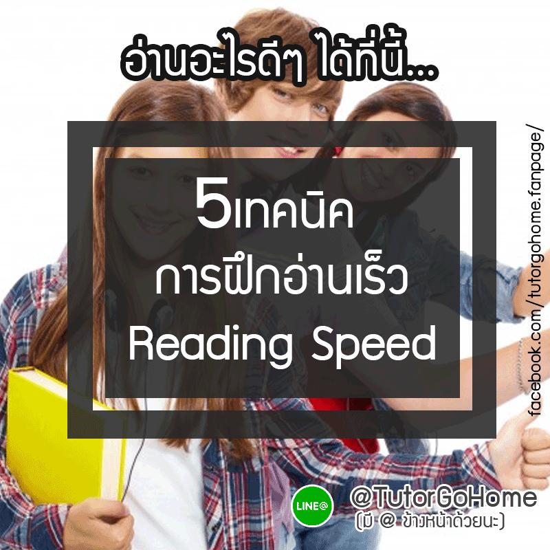 5เทคนิคการฝึกอ่านเร็ว Reading Speed