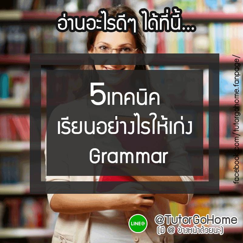 5เทคนิคเรียนอย่างไรให้เก่ง Grammar