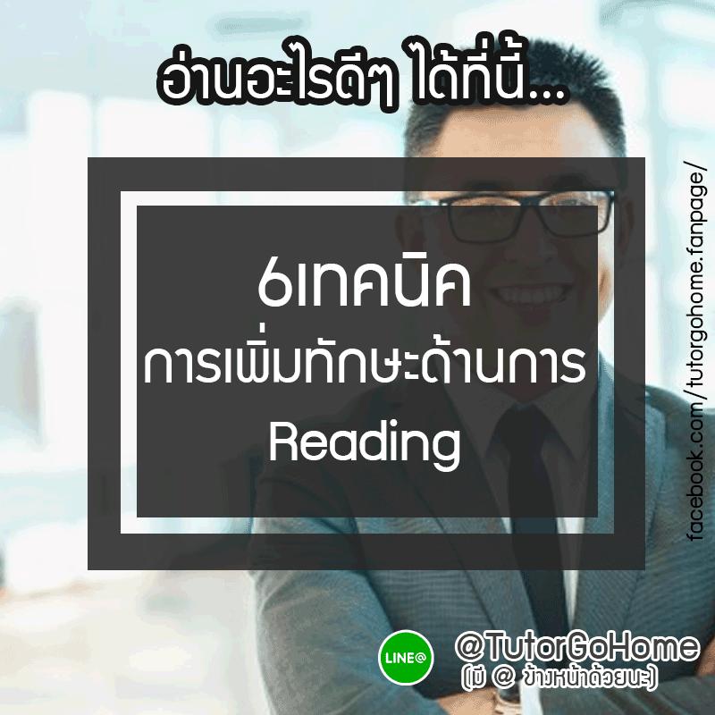 6เทคนิคการเพิ่มทักษะด้านการอ่านภาษาอังกฤษ (Reading)