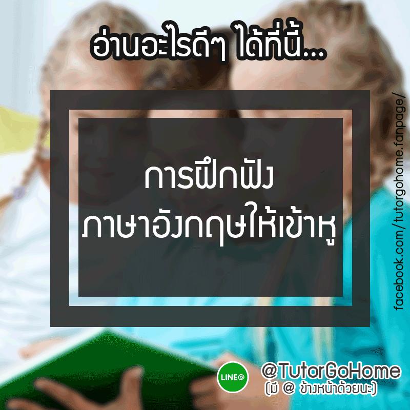 การฝึกฟังภาษาอังกฤษ ให้เข้าหู