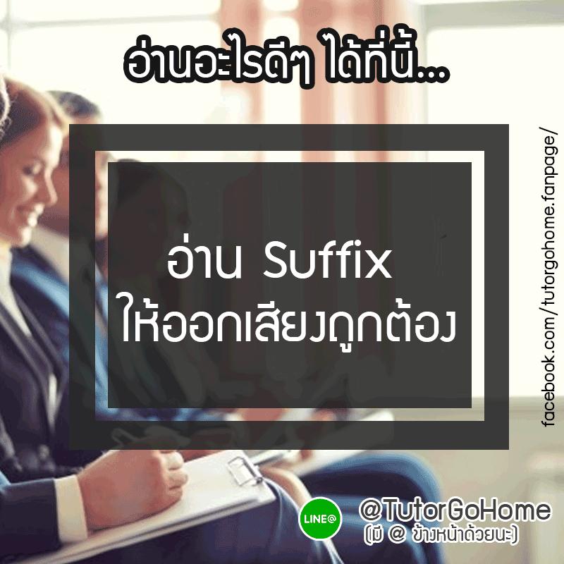 อ่าน Suffix ให้ออกเสียงถูกต้อง