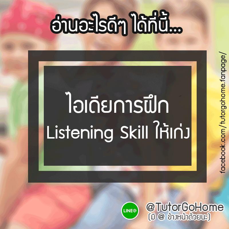 ไอเดียการฝึก Listening Skill ให้เก่ง
