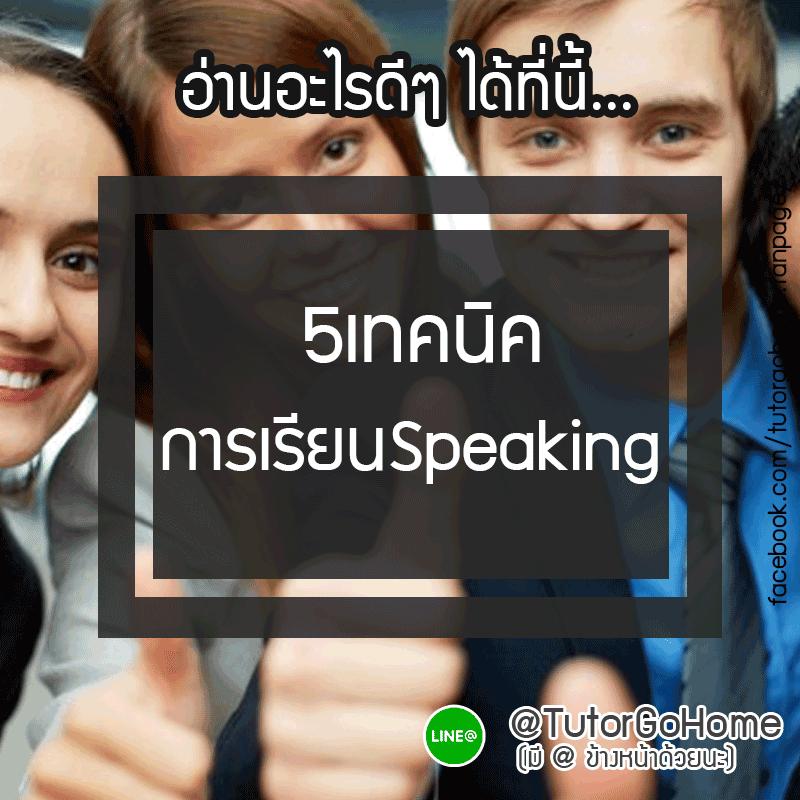5เทคนิคการเรียน Speaking & Conversation
