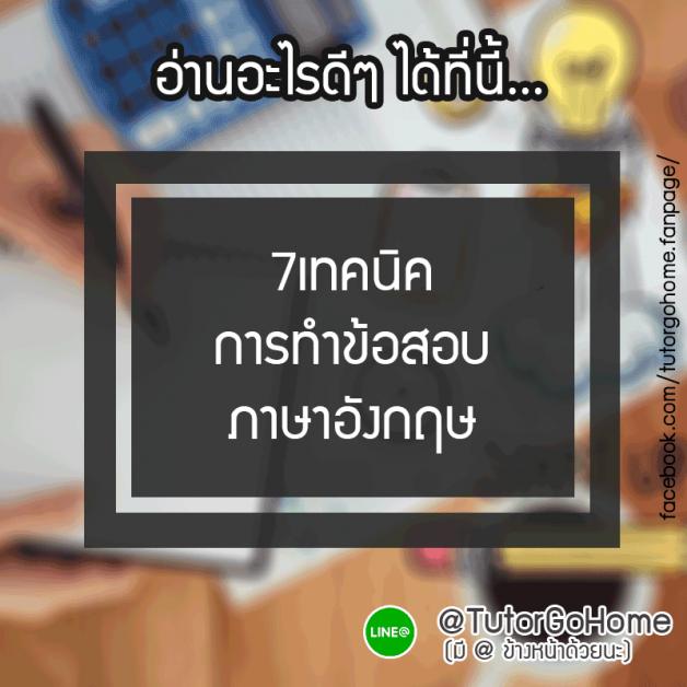 7เทคนิคการทำข้อสอบภาษาอังกฤษ