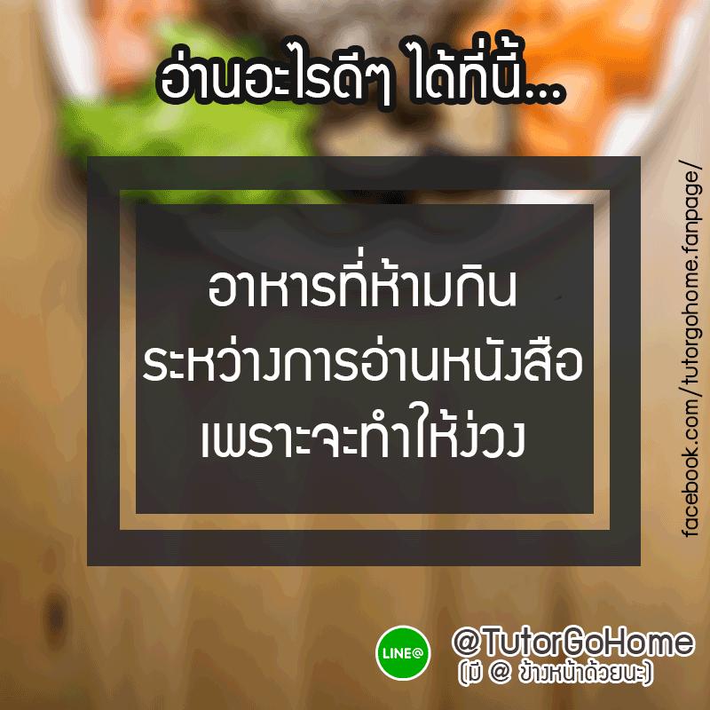 อาหารที่ห้ามกินระหว่างการอ่านหนังสือ เพราะจะทำให้ง่วง