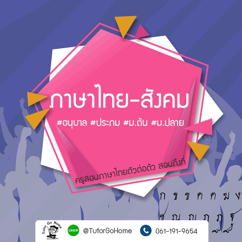 ครูสอนภาษาไทย ป.1 ที่บ้านตัวต่อตัว เจริญกรุง