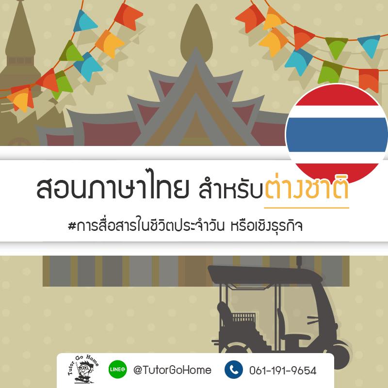 สอนพิเศษภาษาไทยให้ชาวต่างชาติตัวต่อตัวถึงที่บ้าน นางลิ้นจี่