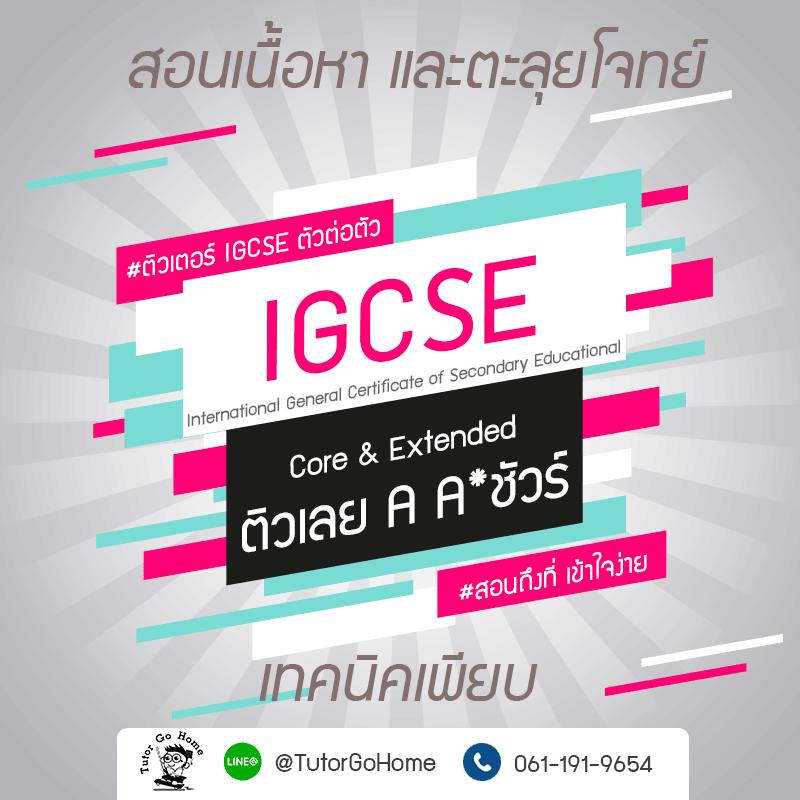 รับสอนพิเศษ IGCSE ตัวต่อตัว วัชรพล