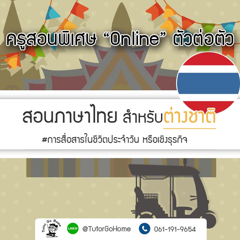 สอนพิเศษภาษาไทยให้ชาวต่างชาติตัวต่อตัว Onlineตัวต่อตัว