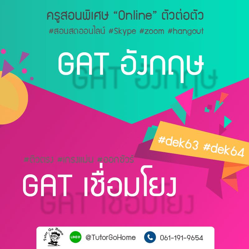 ติวเตอร์ GATเชื่อมโยง Onlineตัวต่อตัว