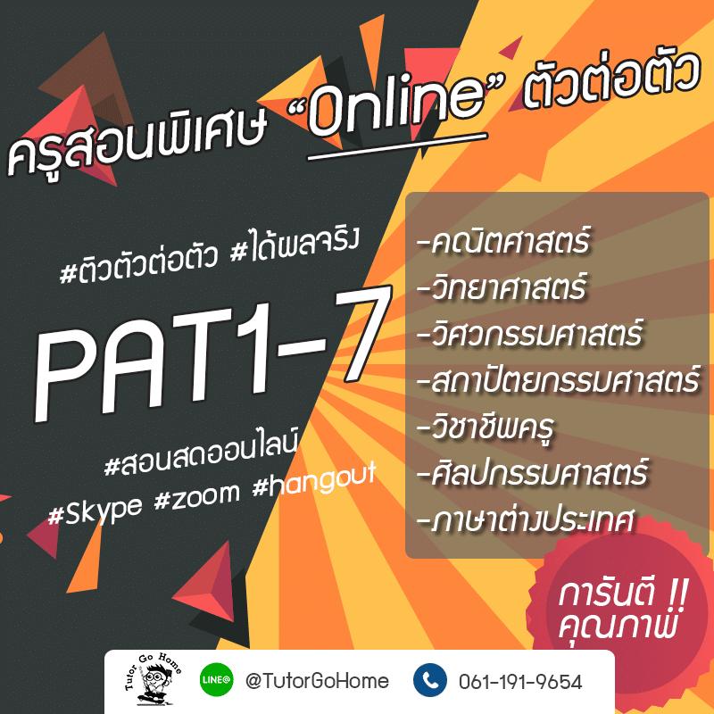 เรียนพิเศษ PAT1 Onlineตัวต่อตัว